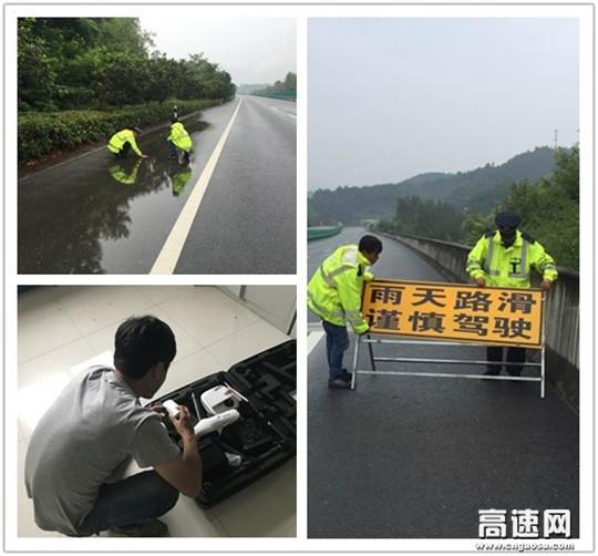 """陕西高速集团西略分公司西乡管理所""""3+1模式应对连续降雨天气"""