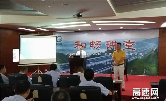 江西:赣州高速和畅运营公司组织开展管理人员征费业务学习
