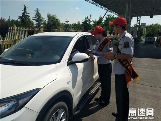 """""""关注绿色庆阳、倡导文明出行""""――杜绝高速公路""""车窗垃圾""""志愿者服务在行动"""