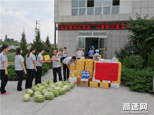 甘肃:西峰所工会炎炎夏日送清凉