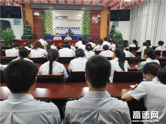 甘肃:西峰所庆阳南收费站组织职工召开保通保畅及路域环境整治专题会议