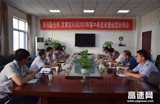 陕甘联合开展绿色通道车辆专项督查活动