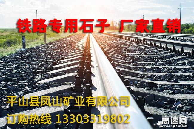 河北供应 铁路专用石子 玄武岩 花岗岩 厂家直供 价格稳定
