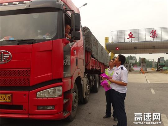 山东高速集团河南许禹公司丘集收费站多措并举做好货车分时段差异化收费工作