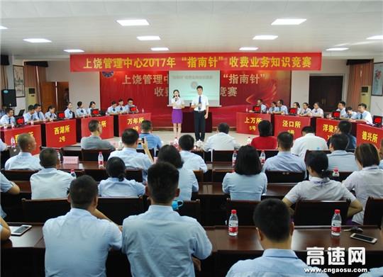 """江西高速集团上饶管理中心成功举办""""指南针""""收费业务知识竞赛"""