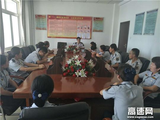 甘肃:西峰高速长官收费站组织召开纪律整顿会议
