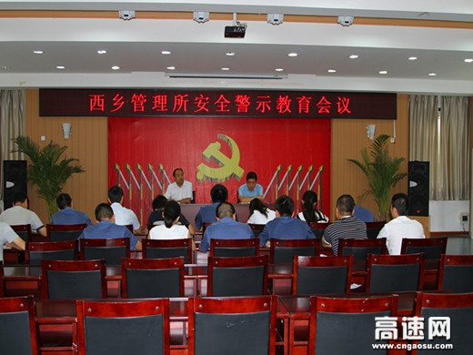 陕西省高速集团西略分公司西乡管理所多项措施促安全工作稳步推进