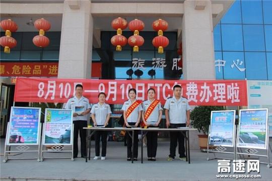 甘肃:古永收费所积极开展ETC宣传推广月活动