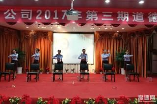 陕西交通集团商界分公司开展2017年第三期道德讲堂活动