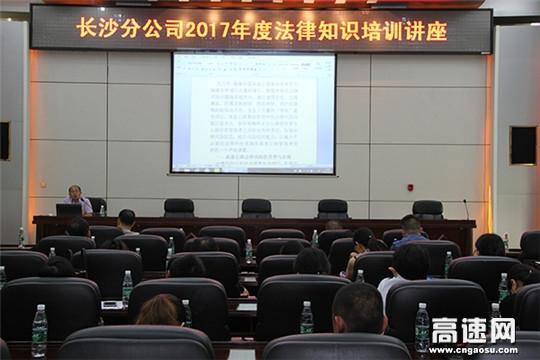 【理事资讯】湖南:现代投资长沙分公司组织开展法律知识讲座