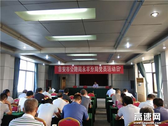 """江西:吉安市公路局永丰分局扎实开展九月份""""党日活动"""""""