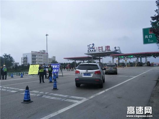 甘肃:西峰高速公路管理所联勤协作单位开展长凤段施工期间车辆保畅通保安全工作
