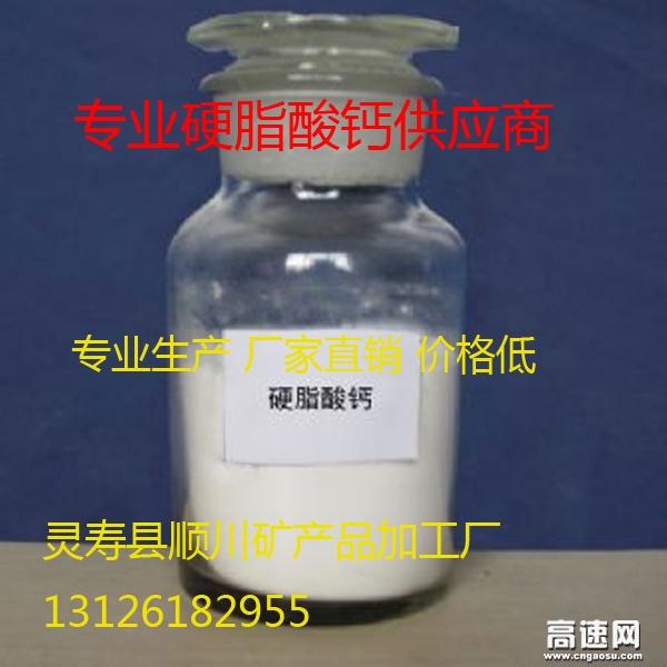 批发医药级硬脂酸钙 10年品质保证 石家庄厂家直销   价格便宜