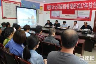 陕西交通集团商界分公司大力开展扶贫帮困活动