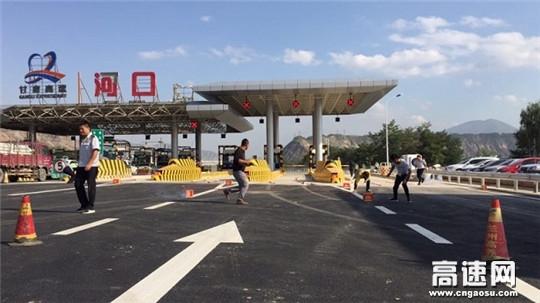甘肃:兰海高速河口收费站收费车道改扩建工程提前竣工