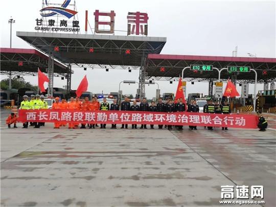 甘肃:西峰高速公路收费管理所联合联勤单位开展路域环境集中整治行动