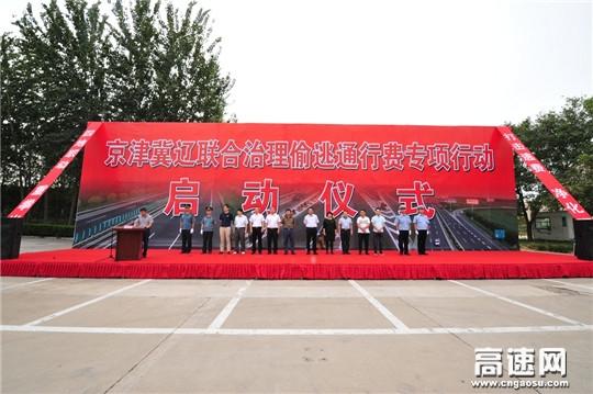 京津冀辽联合治理偷逃通行费专项行动在河北高速香河收费站隆重举行