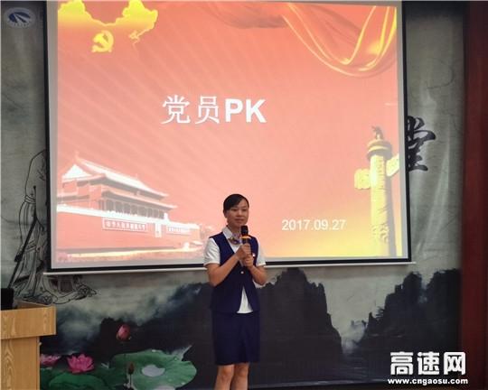 贵州高速公路集团有限公司遵义中心举办基层党支部廉政建设PK赛
