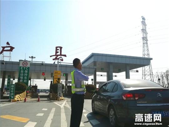 """陕西:西汉高速户县收费站""""四个到位""""提前部署""""十一""""安全保畅工作"""