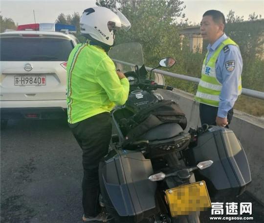 江苏:淮安交警高速一大队及时制止一起驴友组团驾驶摩托车上高速行为