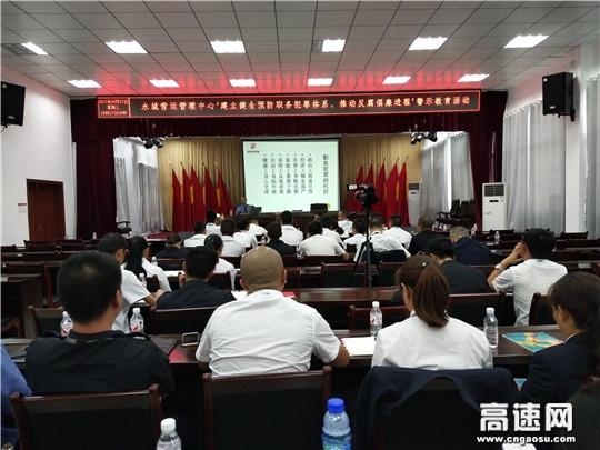 贵州高速集团水城营运管理中心开展第三季度预防职务犯罪警示教育活动