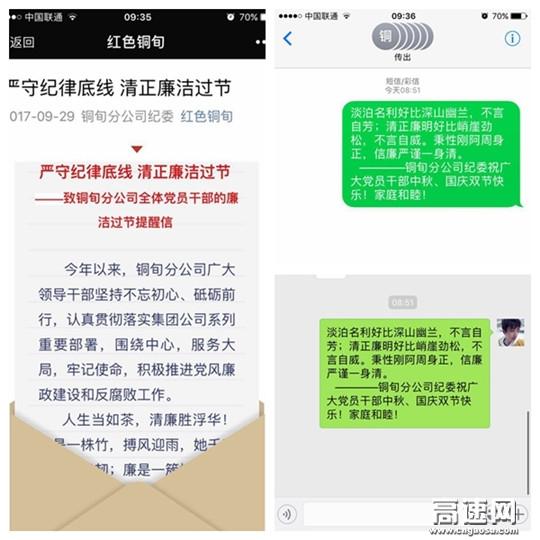 陕西高速集团铜旬分公司强化执纪问责营造风清气正工作氛围
