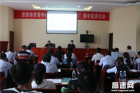 江西高速集团景德镇管理中心全面强化制度执行