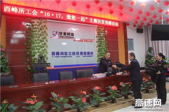 """甘肃:西峰所工会开展""""10・17,邀您一起"""" 主题扶贫捐赠活动"""