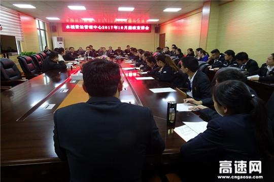 贵州高速公路集团水城营运管理中心开展10月廉政主题宣讲