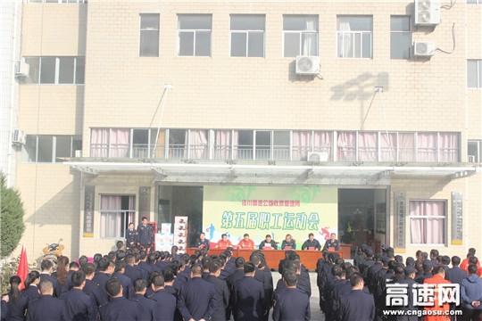 甘肃:泾川高速公路收费管理所成功举办第五届职工运动会