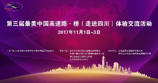 【理事资讯】第三届最美中国高速路・桥(走进四川)体验交流活动美丽启程