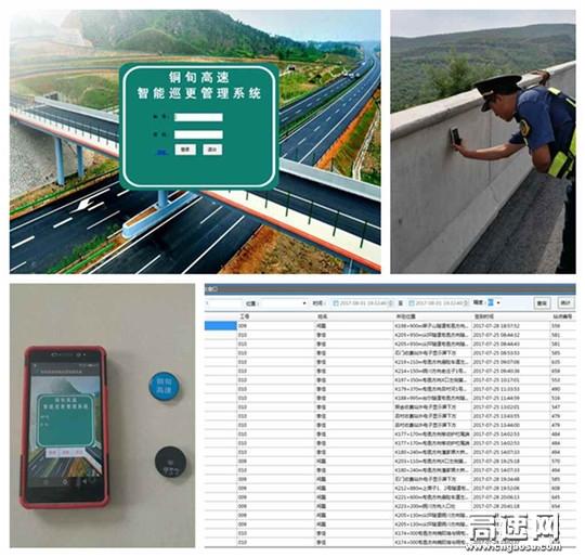 陕西高速集团铜旬分公司培育科技创新动能激发运营管理新活力