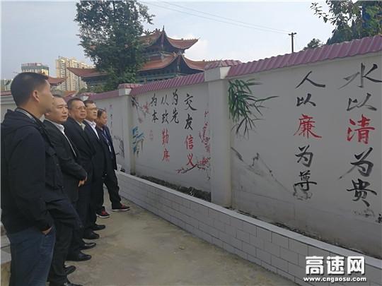 贵州高速公路集团有限公司遵义营运管理中心全面打造基层廉政教育园地