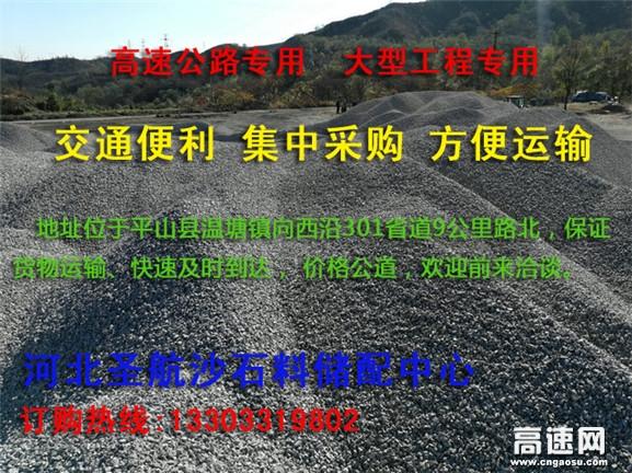 现货销售晋州市交通养护用石子,价格低,正规发票