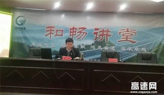 江西:赣州高速和畅运营公司组织开展十九大报告基层宣讲活动