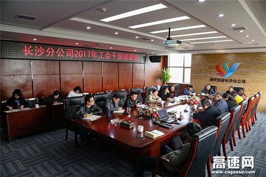 【理事资讯】湖南:现代投资长沙分公司举行工会干部培训