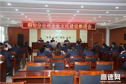 陕西高速集团铜旬分公司推进企业文化建设集聚企业发展力量