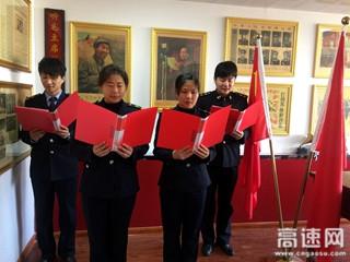 陕西交通集团商界分公司商洛东收费站举办纪念毛泽东诞辰124周年系列主题活动