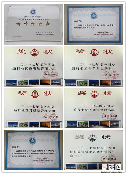 陕西高速集团西略分公司喜获交通运输行业7项荣誉