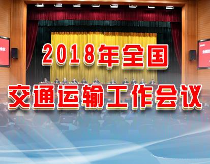 2018年全国交通运输工作会议