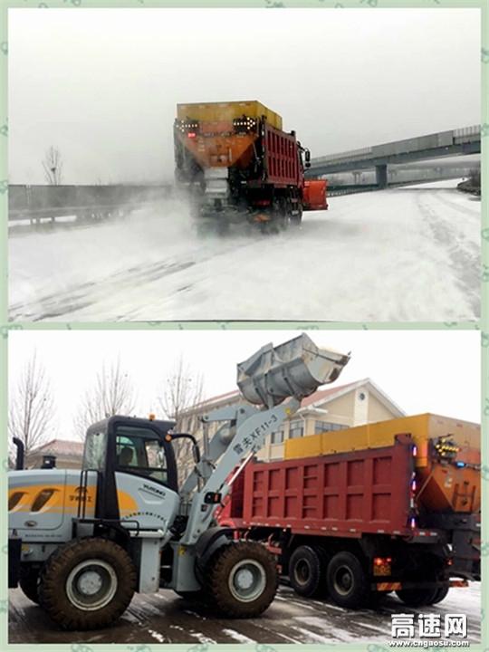 河北高速衡大处滏阳养护工区科学部署有效应对2018年首场降雪