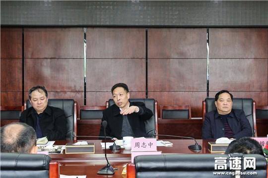 【理事资讯】湖南:现代投资公司党委书记、董事长周志中主持召开公司党委班子民主生活会征求意见座谈会