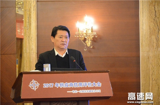 中交一公局北京建筑分公司成功召开供应商信用评价大会