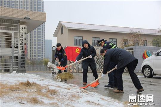 李家塘收费站党员志愿队清理积雪