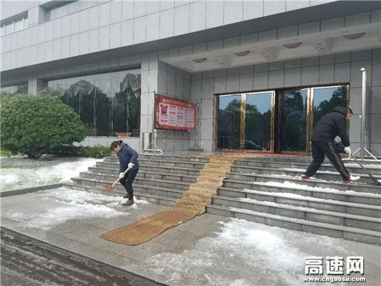 本部后勤人员清理路面积雪