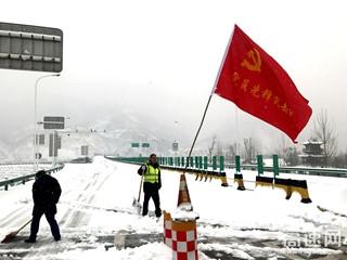 陕西交通集团商界分公司商洛东管理所棣花收费站及时应对2018年第二轮降雪