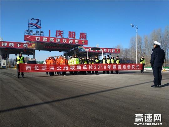 甘肃:西长凤高速公路联勤单位2018年春运工作正式启动
