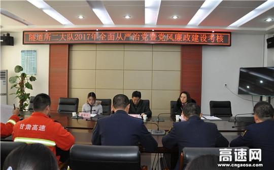 甘肃:宝天隧道所召开2017年全面从严治党暨党风廉政建设考核会