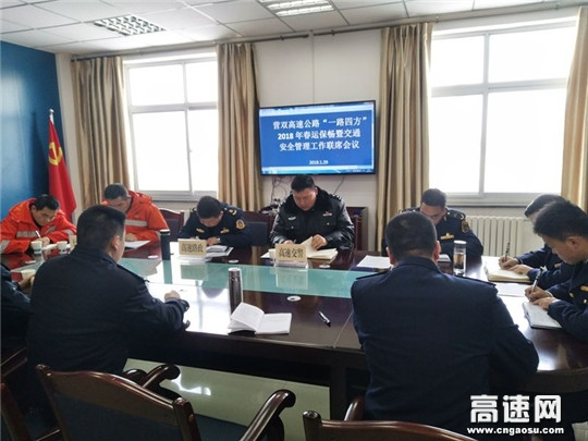 甘肃:营双高速公路管理部门召开春运保畅工作联席会议