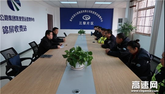 贵州高速凯里营运管理中心纪检监察室深入基层开展廉政文化宣讲